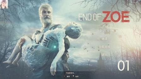 【游细菌】《生化危机7》DLC佐伊的结局(上)