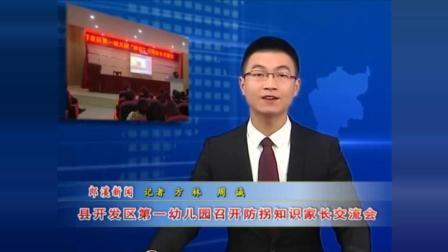 郎溪县电视台采访开发区第一幼儿园防拐交流会