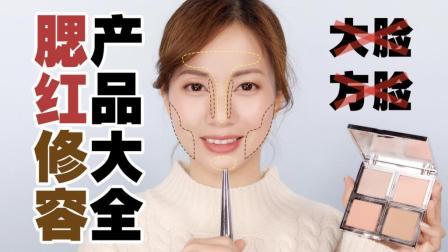 大脸必看! 腮红修容产品大全丨MK基础化妆教程