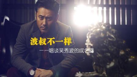 《波叔不一样》唱谈盘点吴秀波的成名路