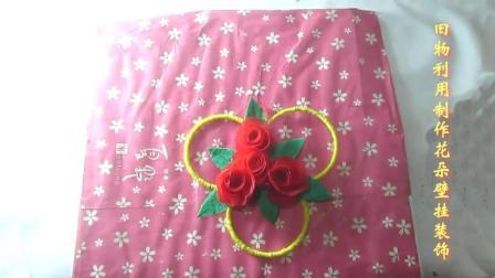 旧物利用DIY手工制作漂亮的花朵壁挂装饰
