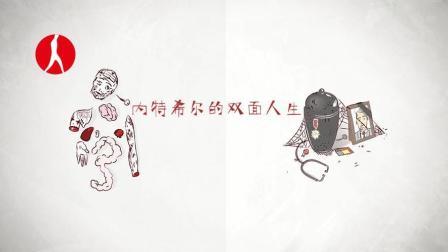 2013日内瓦国际动画电影节入围作品 内特希尔的双面人生