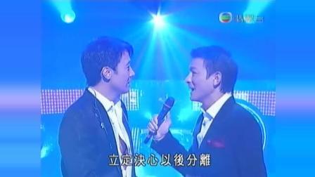 TVB翡翠歌星, 黎明刘德华演唱《对不起我爱你》, 《忘情水》, 好听啊