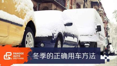"""【wecar当讲不当讲】天寒地冻你怕了吗? 胖哥帮你的爱车""""御寒"""""""