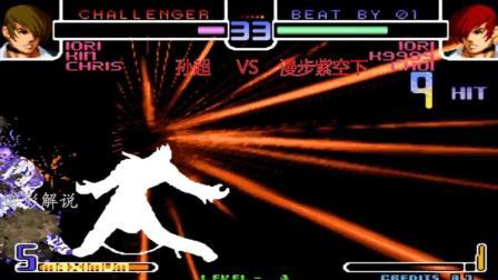拳皇2002: 八神打出疯狂的超必, 一套强大的15连带走对手