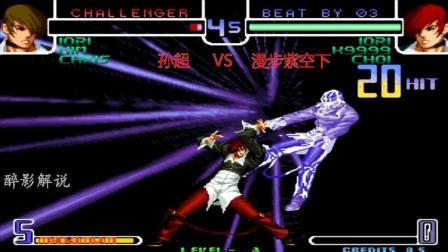 拳皇2002: 八神一套二十七连打的够劲, 漫步的技术要超神了