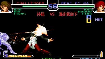 拳皇2002: 八神连招接超必打出十五连, 这打法让对手感到崩溃