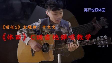 于文文《体面》吉他教学弹唱C调男生版自学教程前任