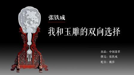 中国工艺美术大师张铁城自传: 《我和玉雕的双向选择》独家发布!