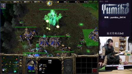 [双UD的开局改进]魔兽争霸 互动2v2 Yumiko第一视角