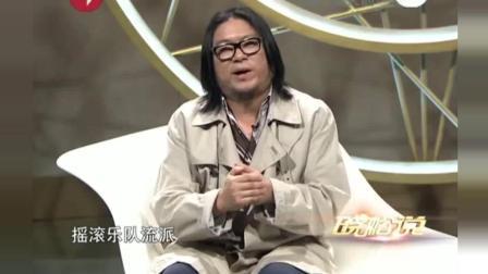 高晓松: 这个乐队有多火, 曾经横扫美国, 摇滚乐队的经典