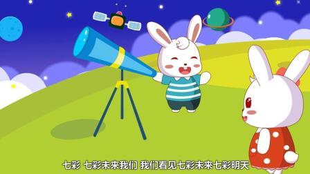 兔小贝系列儿歌: 七彩生活 (含)歌词