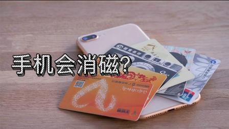 手机和公交卡放在一起会不会消磁?