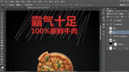 PS零基础到精通, 平面创意思维合成海报必修课程披萨海报