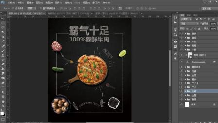 PS/Photoshop合成合集设计教程: 商业游戏合成海报披萨海报