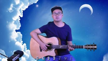 吉他初级教程(月亮代表我的心)吉他初学者