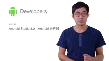 Android Studio 3.0 Android 分析器