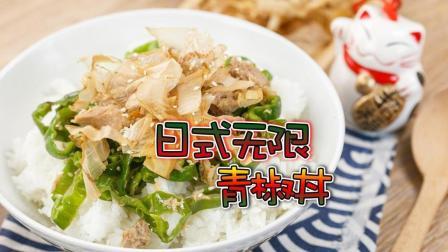 无限青椒丼! 只需微波3min! 就能吃到的超人气日本快手饭