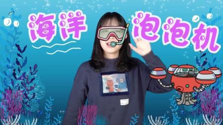 吭吭姐姐教你做一个可以吹出站立泡泡的海洋泡泡机, 超简单!