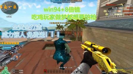 穿越火线 黄金win94+8倍镜 吃鸡玩家: 就要这把枪 多少钱你开价!