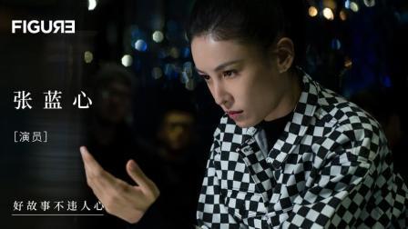 张蓝心: 白天段子手, 晚上矫情狗