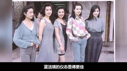 蓝洁瑛和同时代女星的合照现出, 网友刘嘉玲被衬成了土肥圆