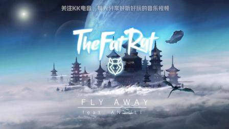 EDM电音洗脑歌曲推荐《TheFatRat - Fly Away》