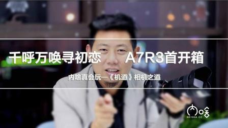 千呼万唤寻初恋    A7R3首开箱《机道》第42期 | 内啥真会玩