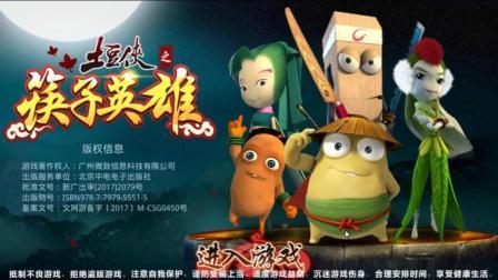 土豆侠之筷子英雄04, 重新挑战之前关卡获得21星宝箱奖励, 快乐游戏吧