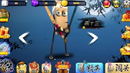 土豆侠之筷子英雄05, 第二章所有关卡满星通关, 快乐游戏吧