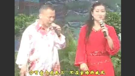 农村二人转: 刘晓燕吹牛, 小两口唠骚磕吹牛逼