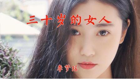 李梦瑶《三十岁的女人》寂寞的夜里难以忍受, 好听极了