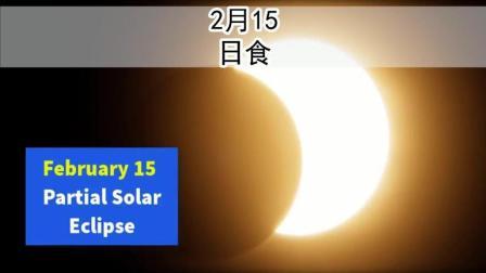 2018年天象日历, 流星雨, 日全食, 月全食与行星冲日天象时间表