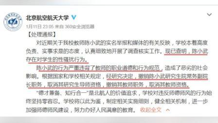 撤销教师资格! 北航: 陈小武存在对学生性骚扰行为