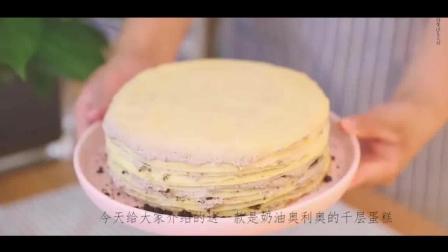 【奥利奥千层蛋糕】一款不用烤箱也能做的蛋糕即使零基础的小伙伴也能很轻松~