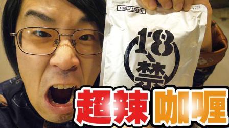 作死大挑战! 死神辣咖喱…卒【绅士一分钟】