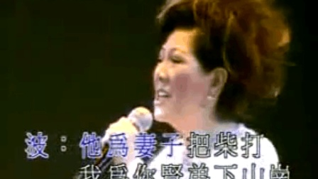 甄妮 凌波 -- -十八相送 (2000年演唱会)