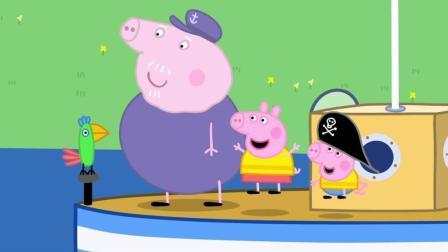 小猪佩奇115 波莉去游船_超清