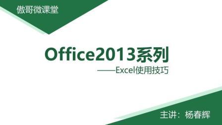 Excel2013使用技巧  技巧3: 如何提取Excel工作簿中的图片