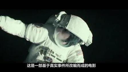口碑佳作俄罗斯太空片《太空救援》, 场面真实震撼不输好莱坞