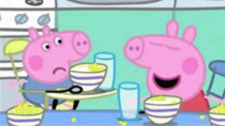 小不点的玩具 2017 粉红猪小妹挑食不吃蔬菜 小猪佩奇照顾弟弟乔治吃饭 1303