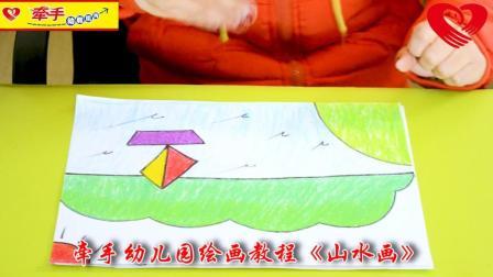 牵手幼儿园绘画教程《山水画》