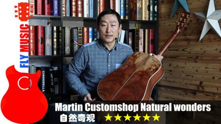martin customshop 水墨山水自然奇观 吉他评测