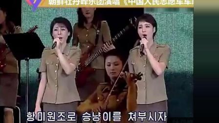 朝鲜牡丹峰乐团演唱中国志愿军战歌