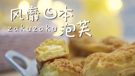吃货别错过! 风靡日本的网红美食ZAKUZAKU棒棒泡芙做法!