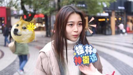 桂林神街访 2018:什么职业的异性最有魅力? 都愿意跟这些职业的人恋爱 却不愿意结婚