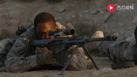 价值80万的狙击枪见过没? 在战场上的威力太棒了