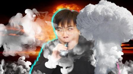 电子烟最新玩法, 会吐烟圈和水母都弱爆了, 能玩出蘑菇云的才算大神