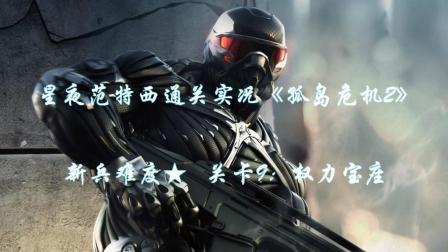 【星夜范特西】孤岛危机2通关实况(新兵难度)关卡09-权力宝座