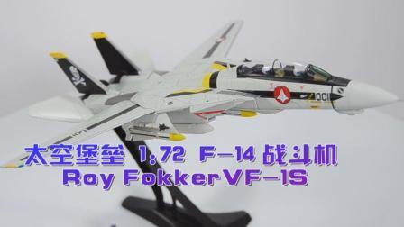 【小女警的模玩小窝】太空堡垒1比72 F-14雄猫战机VF1S涂装